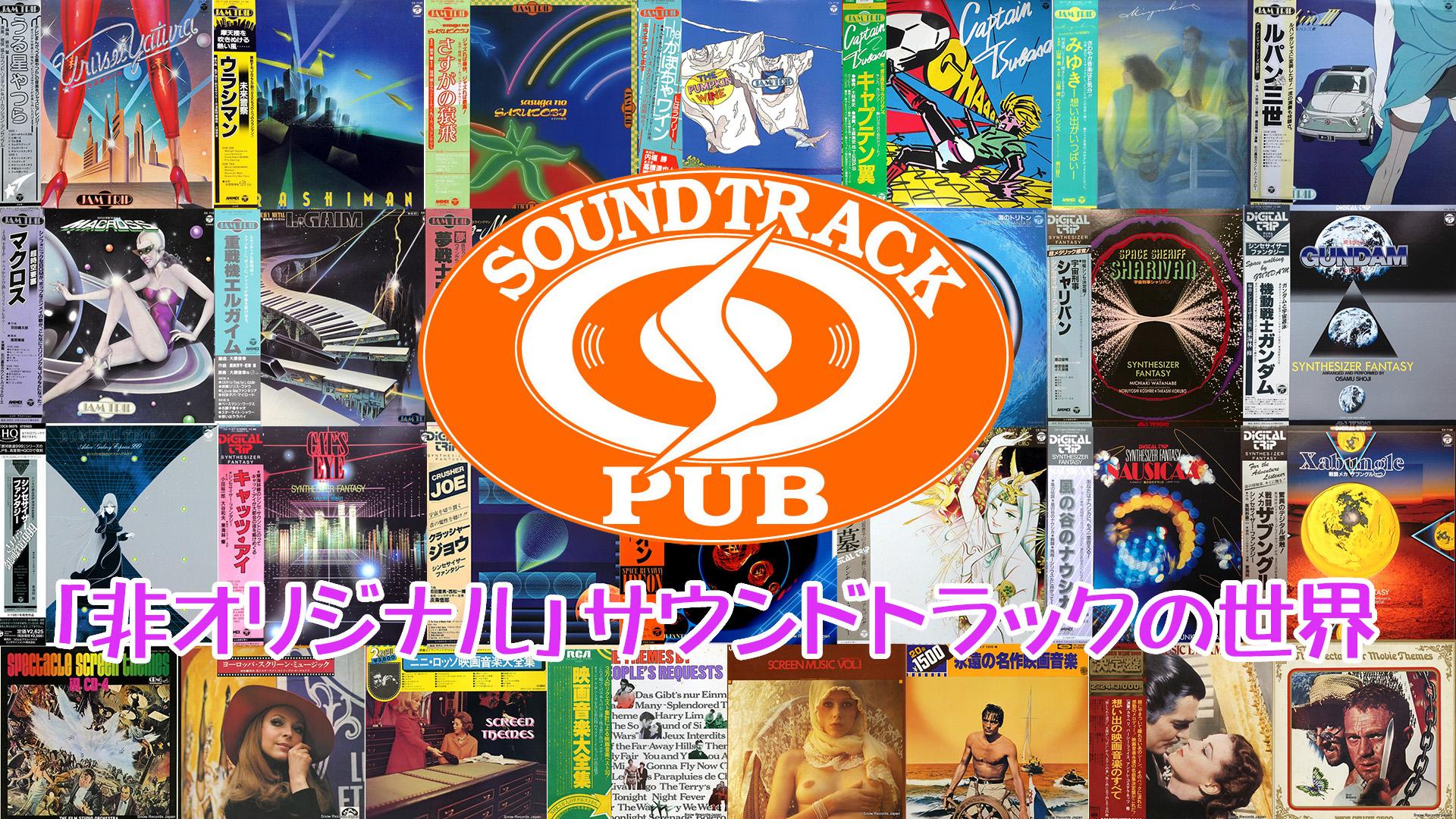 Soundtrack Pub #39 image